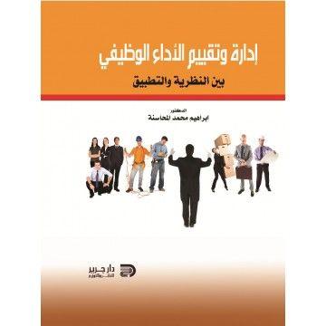 ادارة وتقيم الاداء الوظيفي بين النظرية والتطبيق Management Books Download Books Books