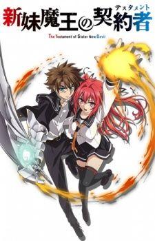 Shinmai Maou No Testament Ova Avec Images Testament Anime Anime