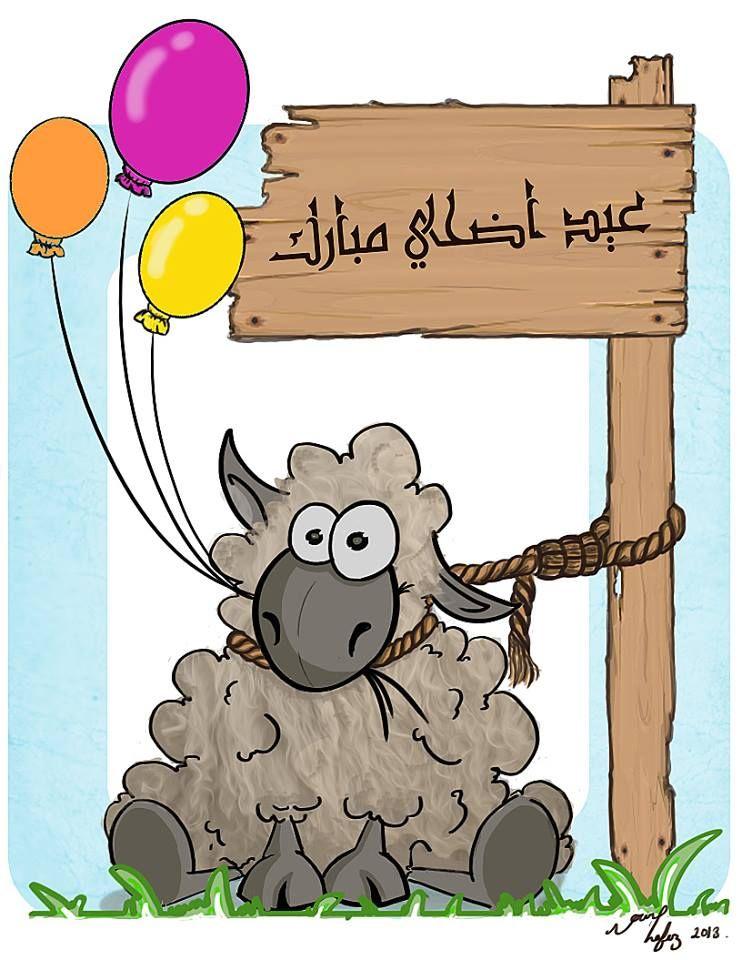 Pin By Leya Lele On Happy 3id Eid Stickers Eid Wallpaper Eid Mubarak Card