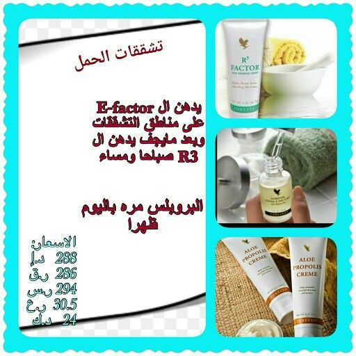 Pin By Roba Alrayyes On Forever Living 4u Forever Living Products Aloe Creme