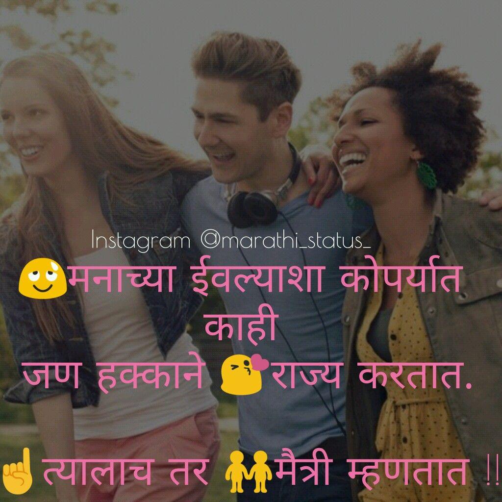 Pin by Marathi Status on Marathi Status Marathi quotes