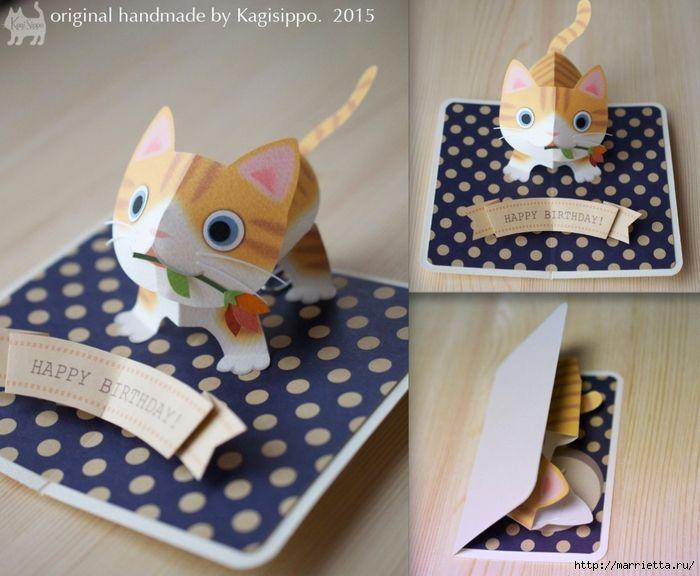 Как делать открытку кота, картинки поздравления днем