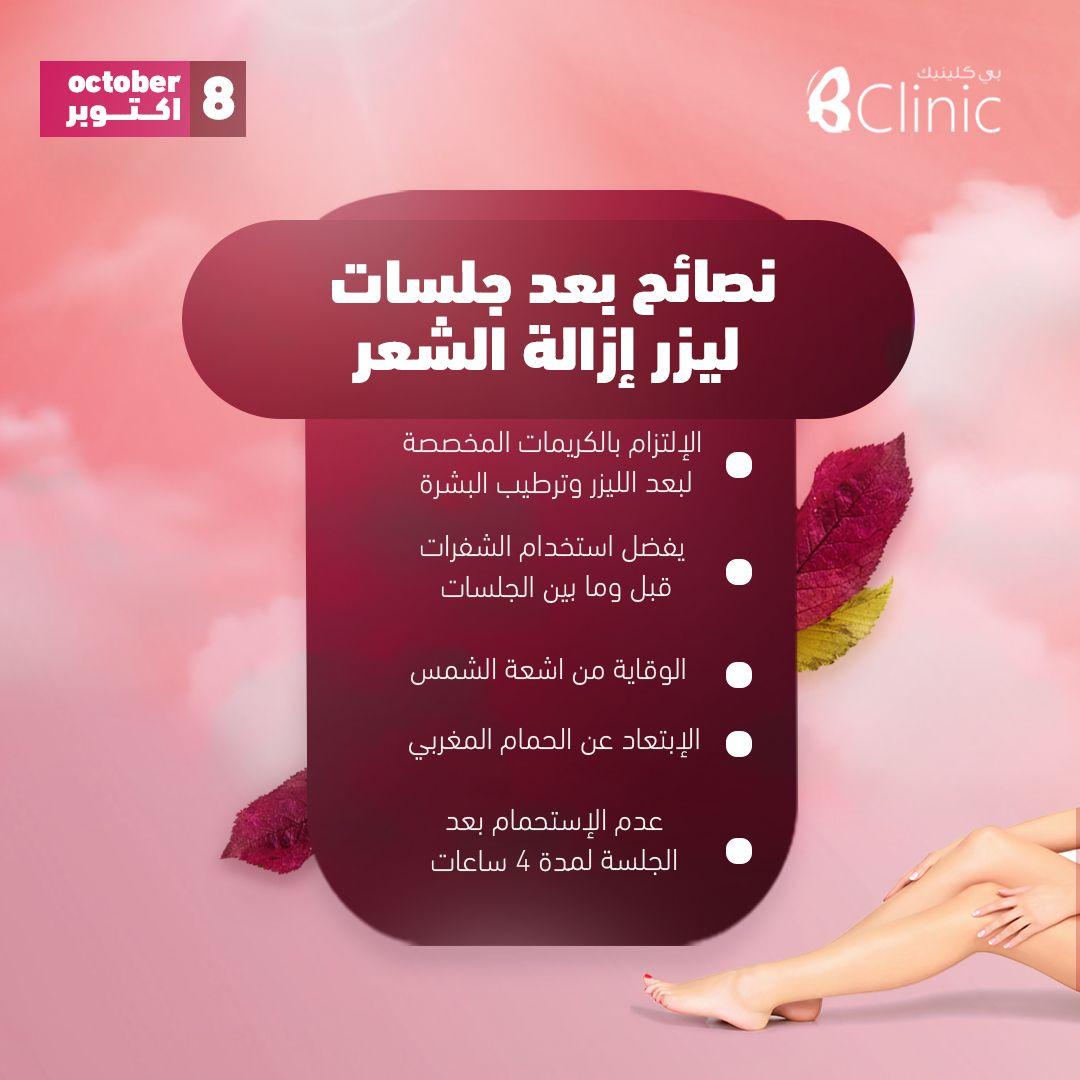 نصائح بعد جلسات ليزر إزالة الشعر الإلتزام بالكريمات المخصصة لبعد الليزر وترطيب البشرة Beauty Skin Care Routine Skin Care Routine Beautiful Arabic Words