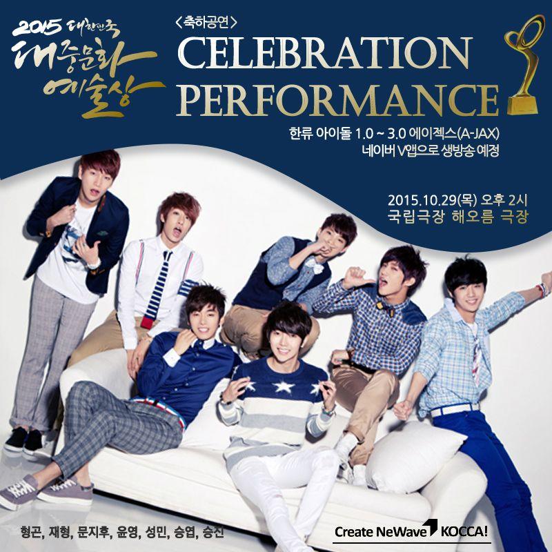 2015 Korean Popular Culture and Arts Awards / Oct 29th 2015 대중문화예술상 10월 29일!! 축하공연 라인업 네 번째!! 에이젝스(A-JAX)!! ▶한국콘텐츠진흥원 ▶KOCCA ▶2015 대중문화예술상 ▶대한민국 대중문화예술상 ▶2015 Korean Popular Culture and Arts Awards