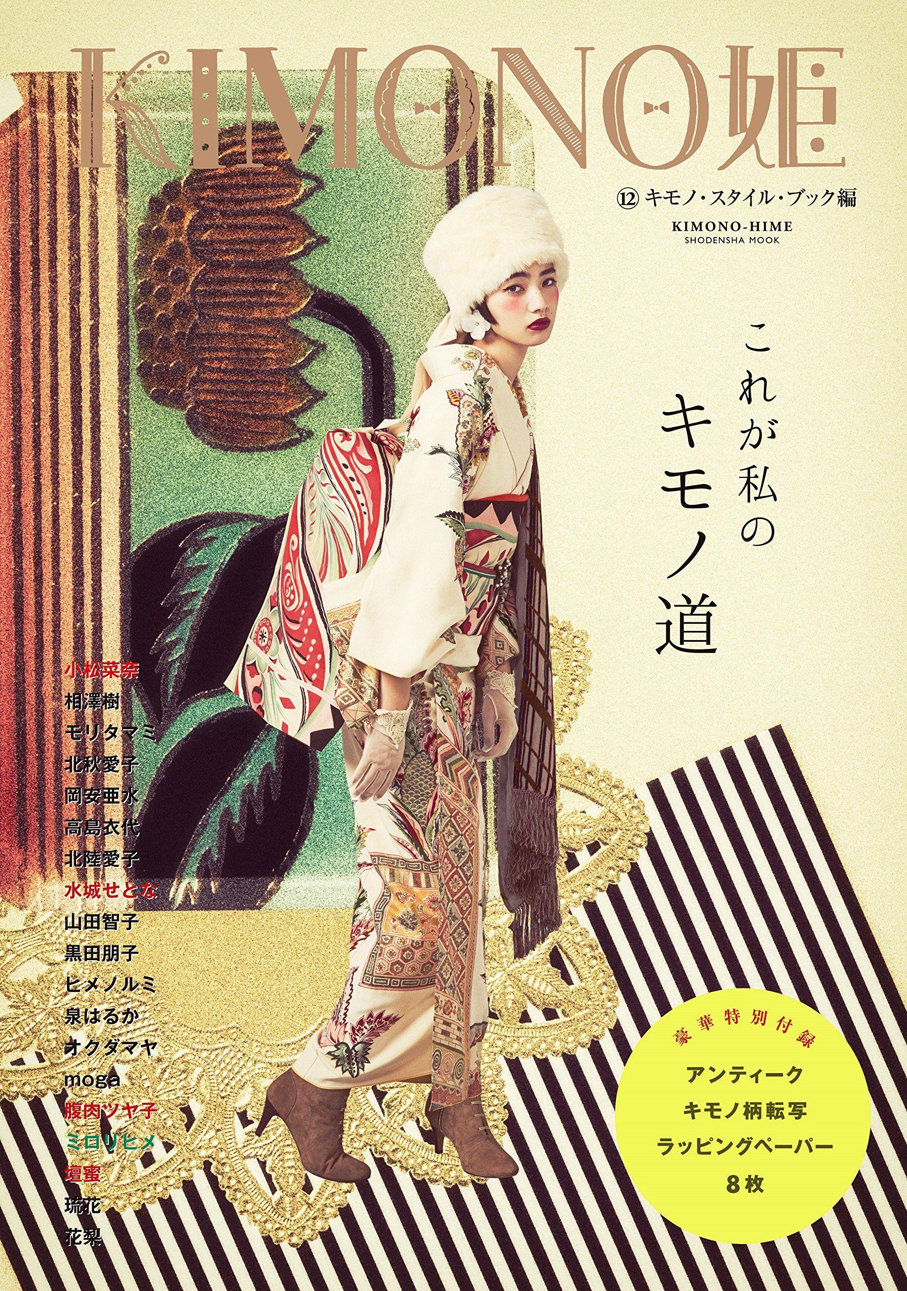 KIMONO姫12 キモノ・スタイル・ブック編 (祥伝社ムック) | | 本-通販 | Amazon.co.jp