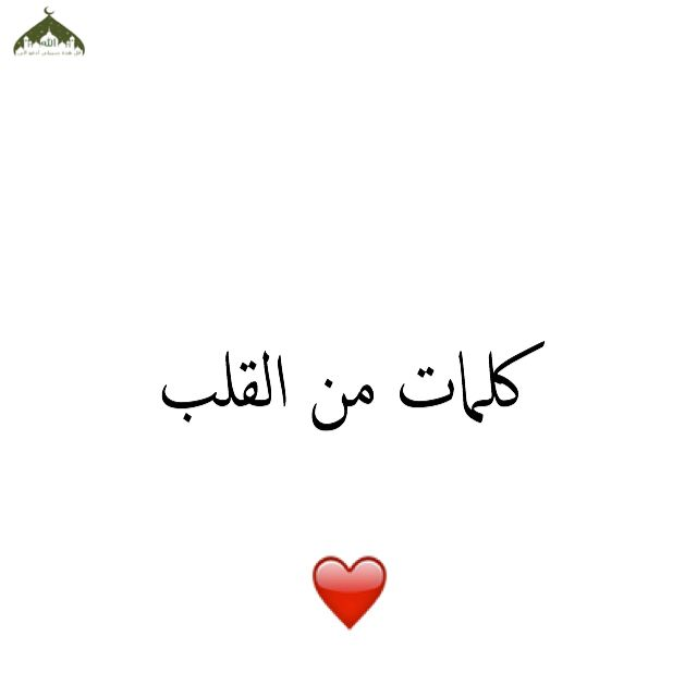 كلمات من القلب Islamic Pictures Arabic Calligraphy Quotes