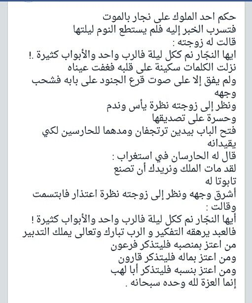 العزة لله تعالى Funny Arabic Quotes Quotations Islamic Quotes