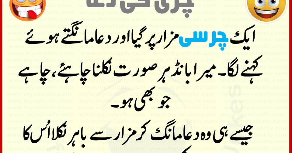 Pin by ARG jethwa on لطیفے Jokes, Arabic calligraphy