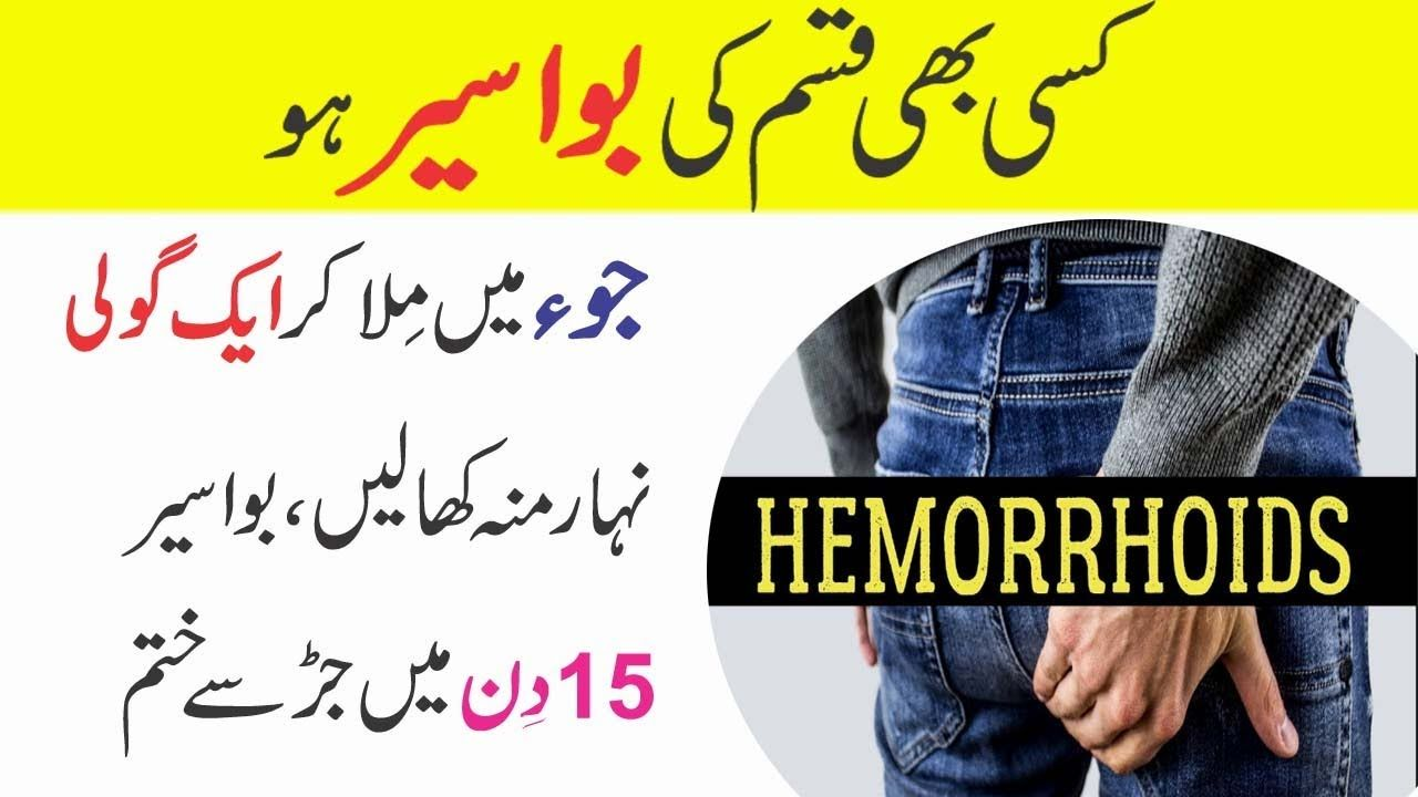 How to treat hemorrhoid naturally at home hemorrhoids
