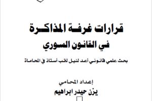 نادي المحامي السوري الصفحة 5 من 278 استشارات وخدمات قانويية للسوريين In 2021 Math Math Equations Lol