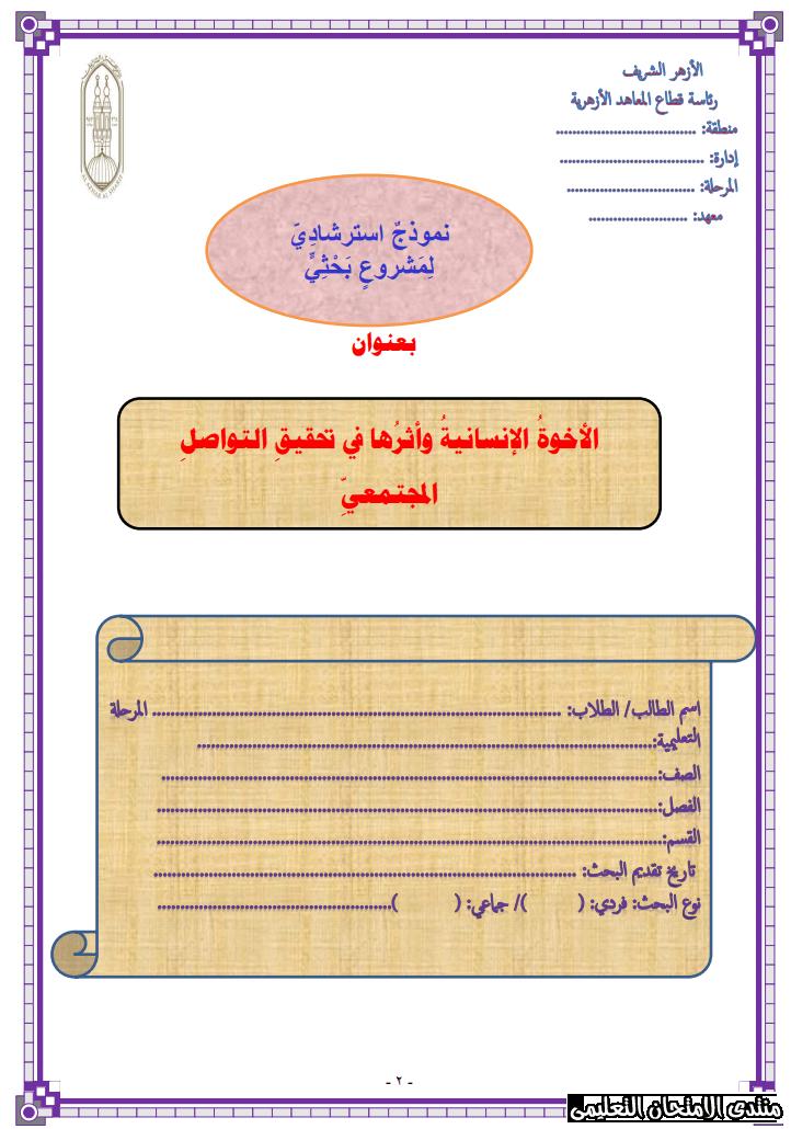 نموذج بحث استرشادي لطلاب المرحلة الثانوية علمي بالأزهر Exam