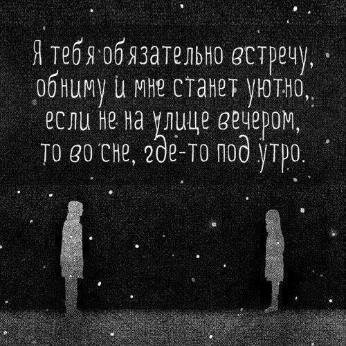Я тебя обязательно встречу ... | Плакаты с цитатами ...