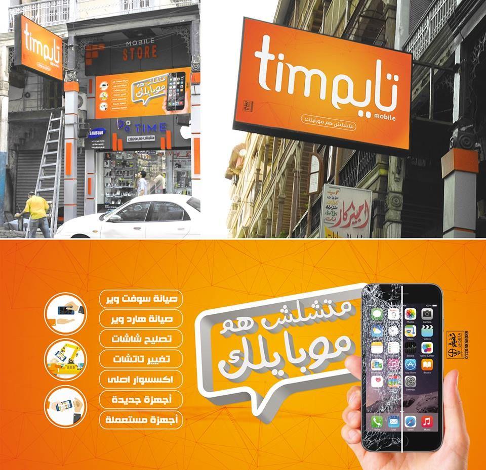 تصميم فينيل لوحات اعلانية خارجية تصميم يفط شركة دعاية واعلان بورسعيد شركة شخبطة تصميم فليكس فينيل لوحات اعلانية خارجية شخبطة بور Timer Egypt Signs