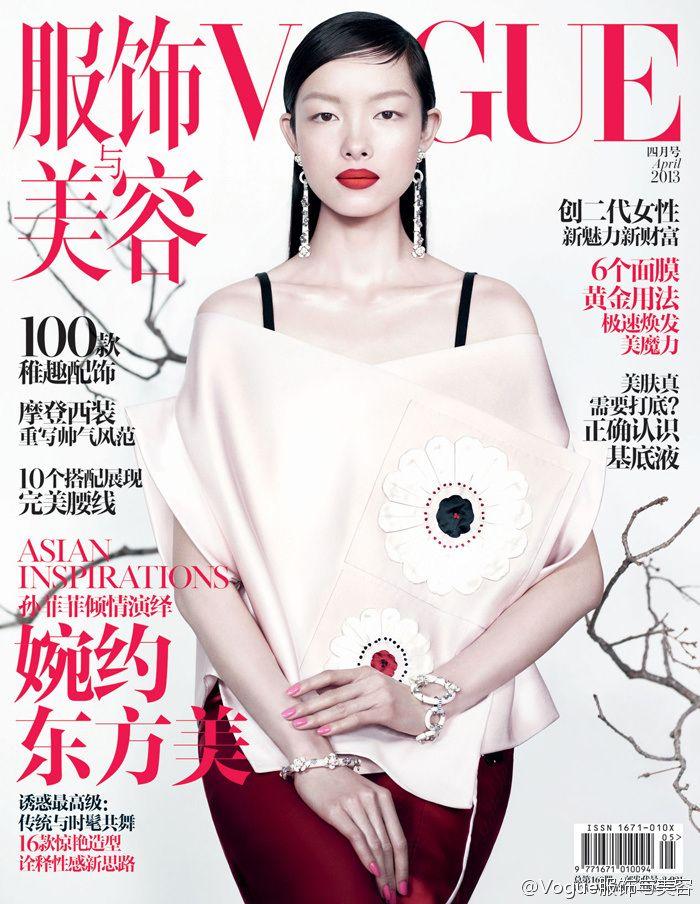 Vogue China April 2013
