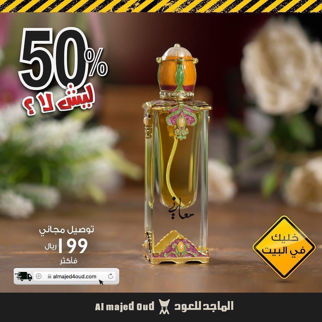 شركة الماجد للعود On Instagram تستاهلين الدلال معاني الآن بنص السعر نسعد بتسوقكم معنا عبر المتجر الإلكتروني مرفق لكم الراب Perfume Bottles Perfume Bottle