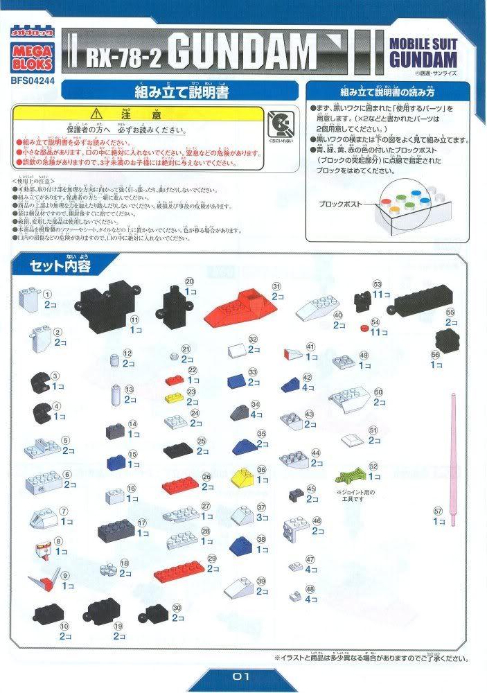 Mega Bloks Bfs04244 Rx 78 2 Gundam Instruction Page 1 Photo By
