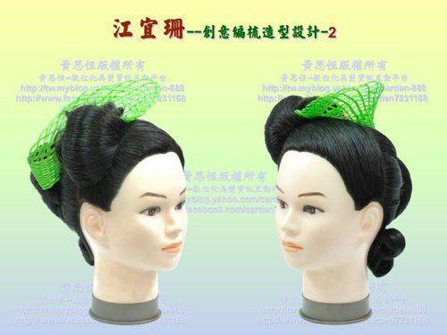 Blogger-黃思恒數位化美髮資訊平臺: 中華醫事科技大學-江宜珊作品-不對稱平衡創意編梳作品   Crochet hats, Blog posts