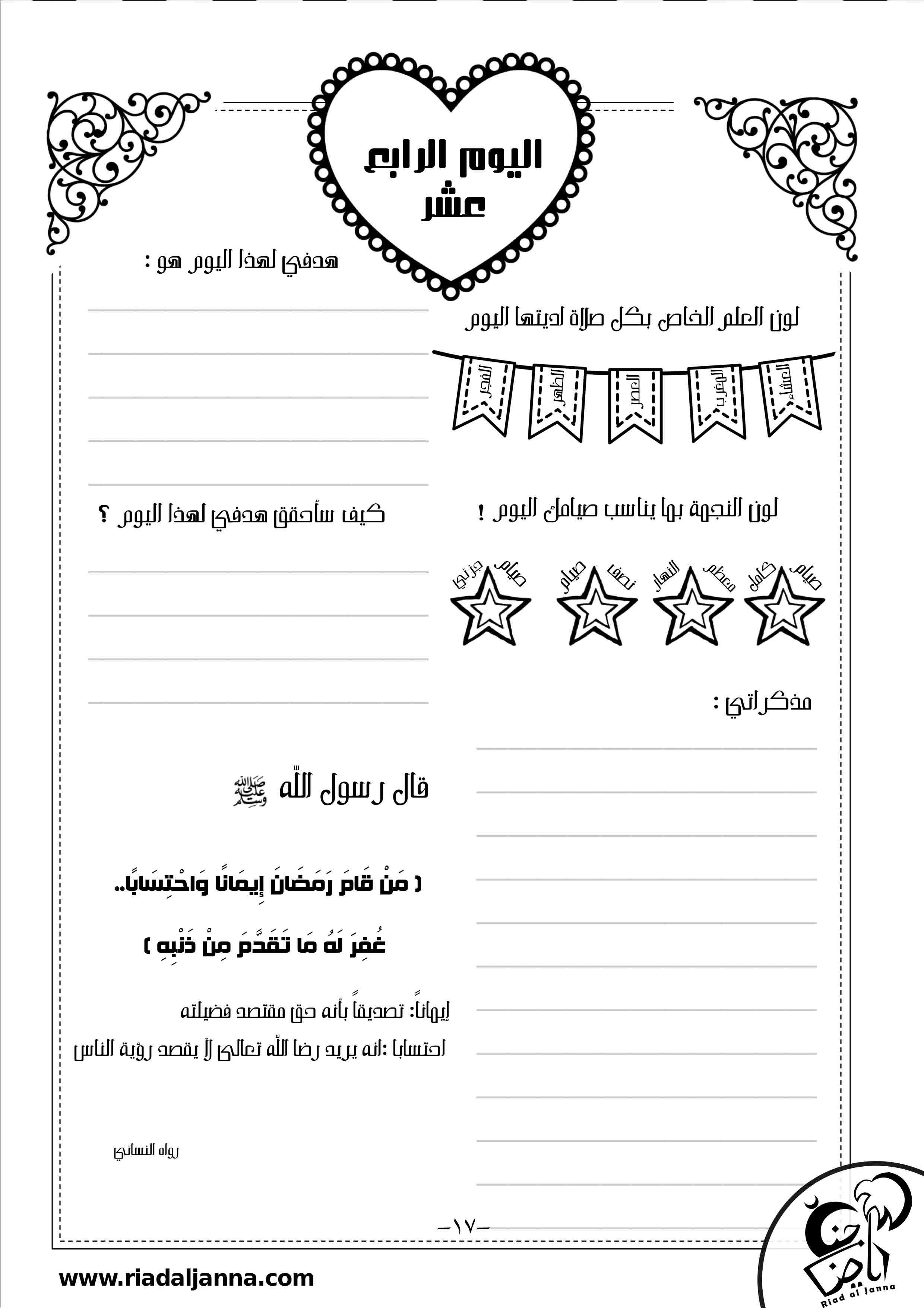مذكراتي الرمضانية دفتر شهر رمضان لليافعين رياض الجنة Print Planner Ramadan Activities Weekly Planner Printable