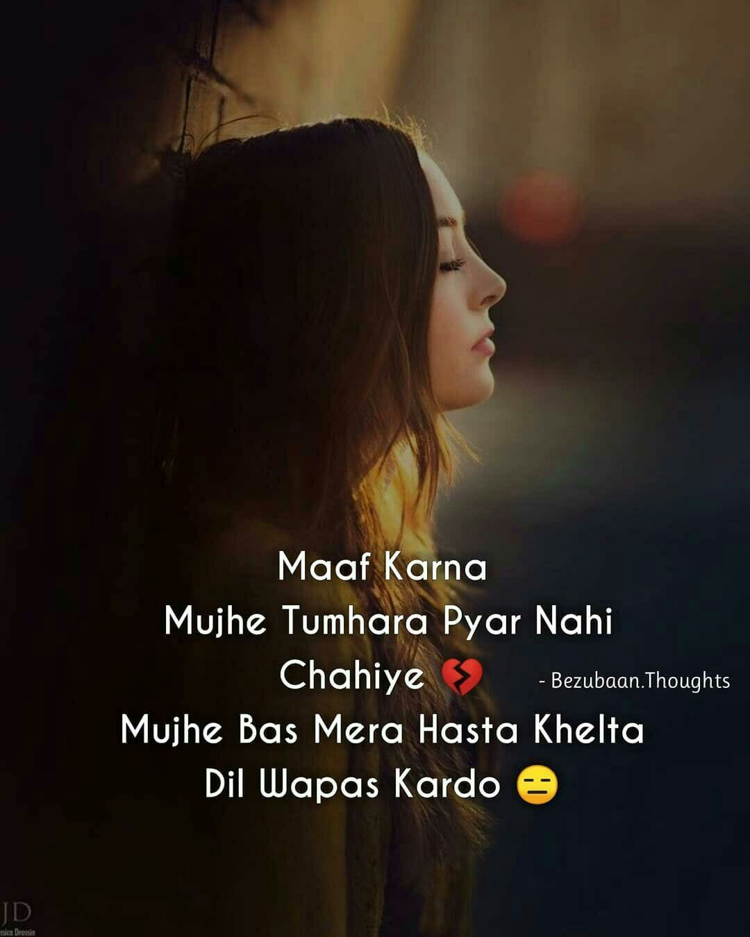 Latest Whatsapp Breakup Status Dps Pictures And Images Download Heartfelt Quotes Poetry Quotes Breakup