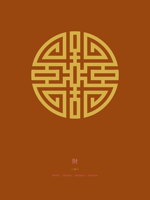 Cai Wealth In Rust Red And Beige Art Print By Thoth Adan Feng