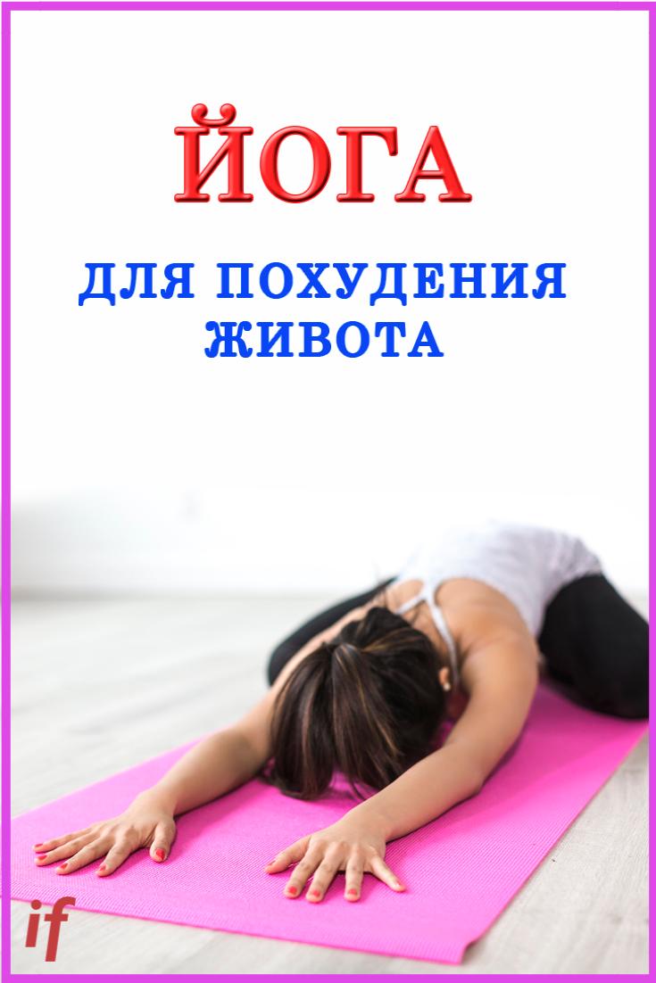 Теперь йога поможет вам сделать идеальный животик ...