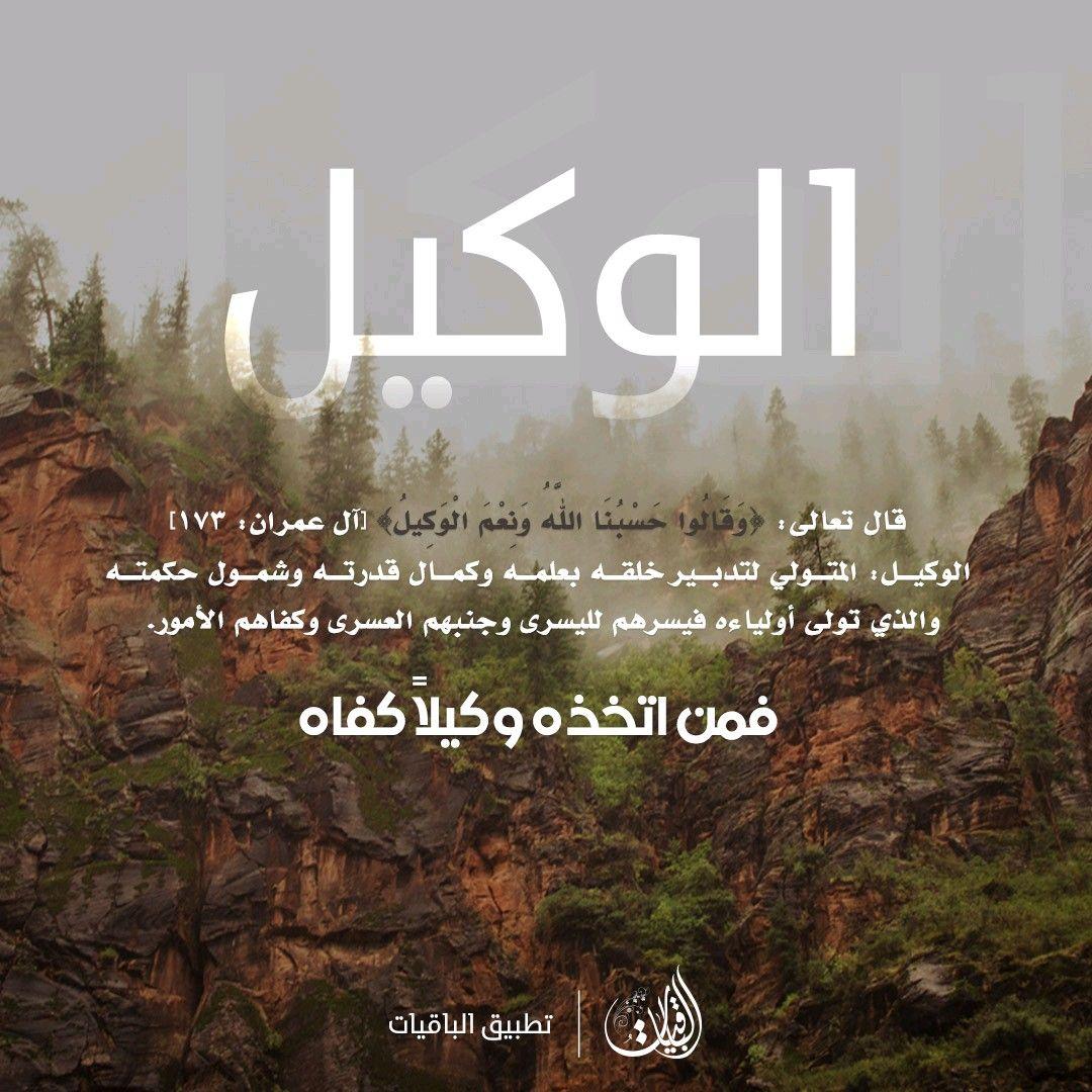 Pin By عبق الورد On اخويا نايف وعلي ندى عبدالله Quran Verses Verses Lockscreen