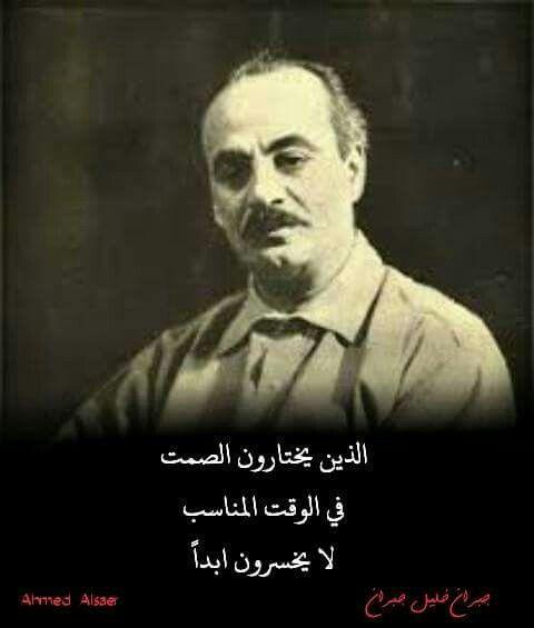 جبران خليل جبران Arabic Quotes Proverbs Quotes Author Quotes