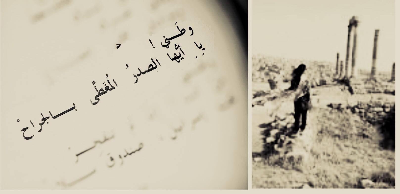 نزار قباني قصيدة تعريف غير كلاسيكي للوطن Arabic Arabic Calligraphy Calligraphy