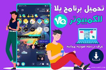 تحميل برنامج يلا غرف دردشة صوتية مجانية للكمبيوتر 2020 Voice Chat Chat Room Room