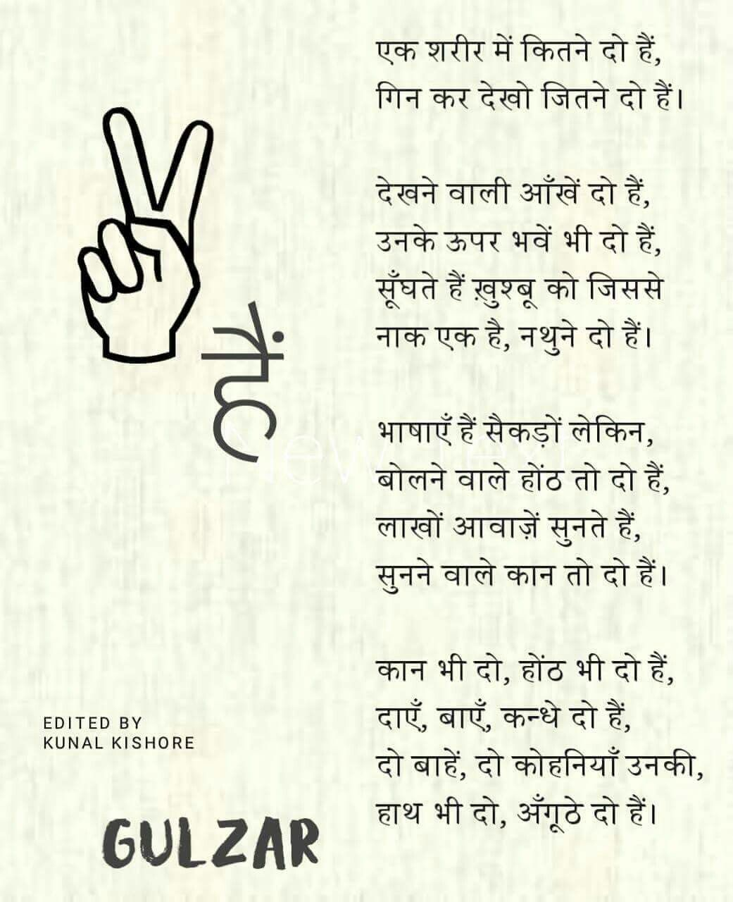 Pin By Manmeet Sood On Poems Hindi Poems For Kids Rhyming Poems For Kids Kids Poems [ 1280 x 1041 Pixel ]