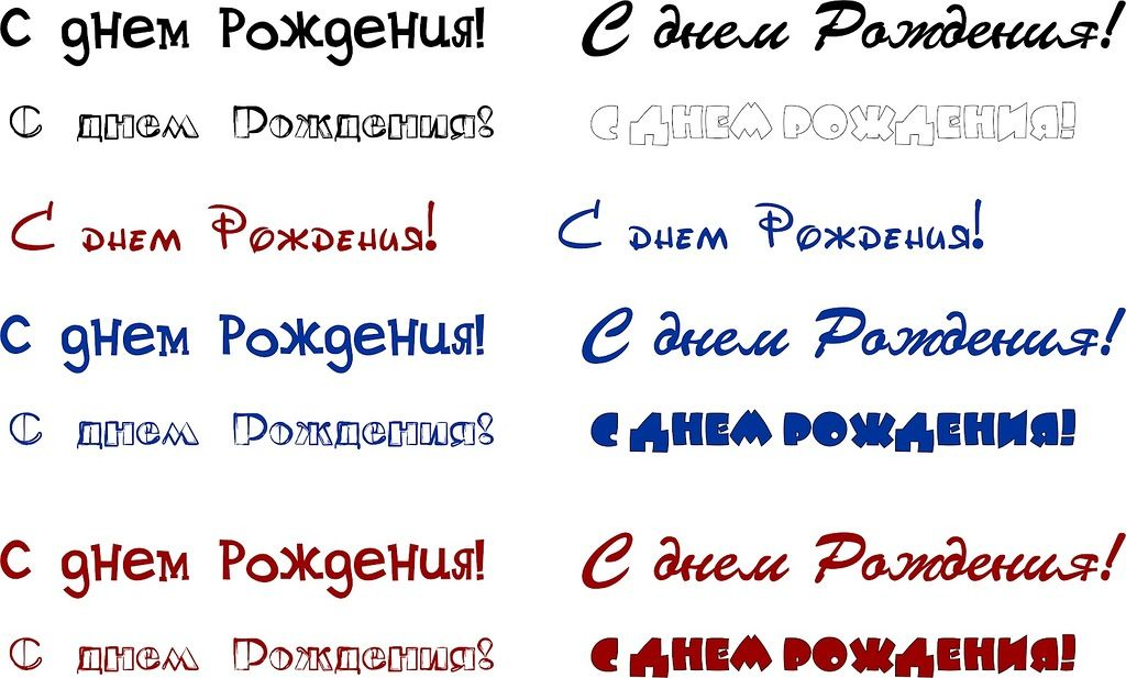 Шрифты для надписей поздравлений