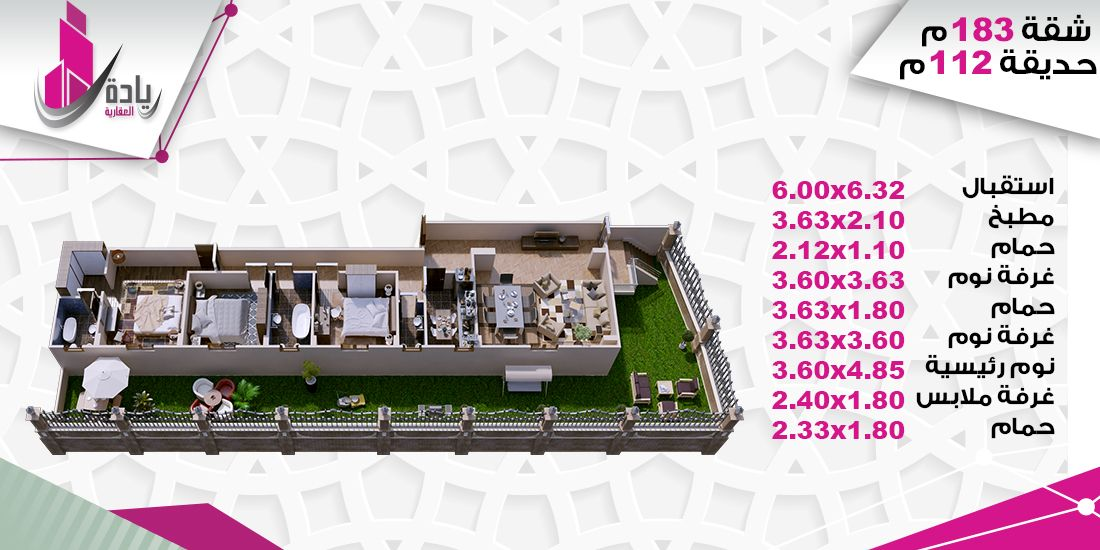 حى اللوتس الشمالية بالتجمع الخامس بمدينة القاهرة الجديدة|شركة ريادة العقارية | Reiada Real Estate
