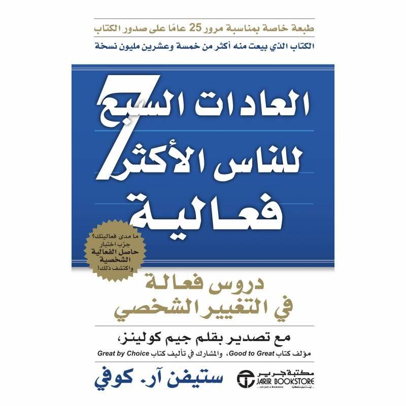 افضل كتب تطوير الذات في مكتبة جرير المرسال Social Security Card Arabic Books Good To Great