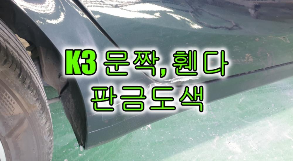 인천 K3 긁히고 찍힌 문짝 휀다 판금도색으로 복원하기 2020 자동차 차 페인트