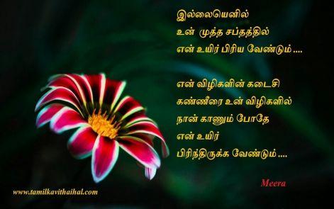 Tamil Kadhal Kavithai Meera Husband And Wife Kavithaigal Sentiment