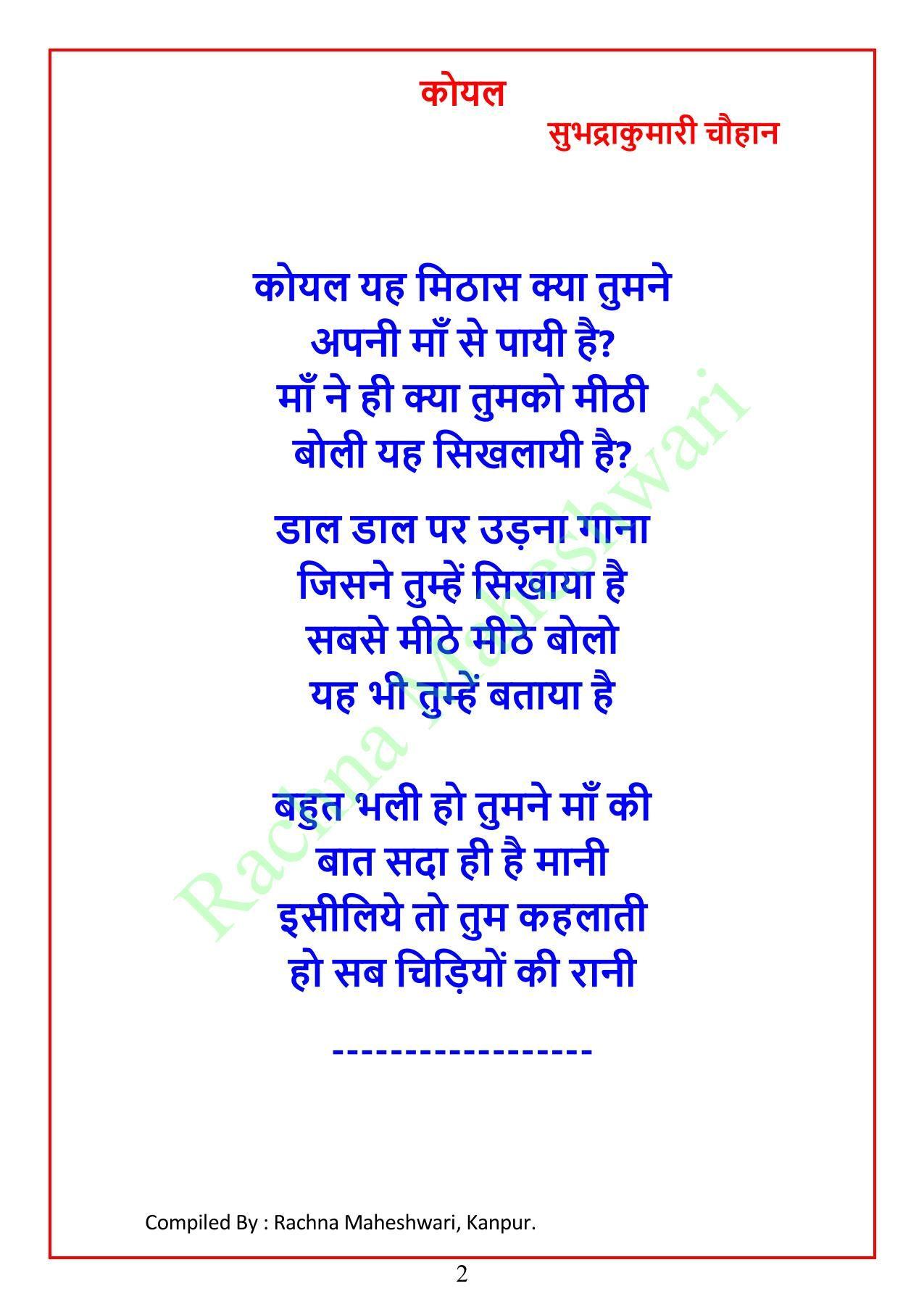 006 Pin by Ranjana Pant on hindi poems Pinterest Poem