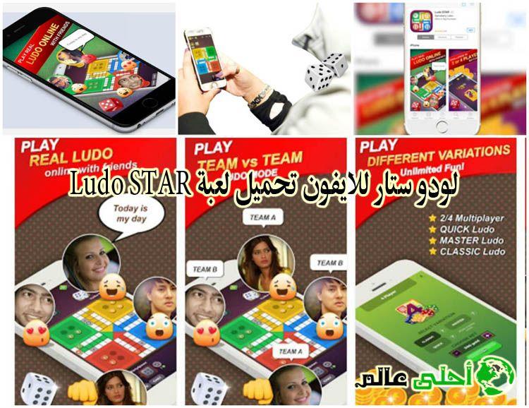 لعبة Ludo Star هي لعبة مثيرة للاهتمام يمكنك اللعب فيها مع أصدقائك تتضمن اللعبة أربعة لاعبين أحمر وأزرق وأخضر وأصفر Team S Baseball Cards Teams