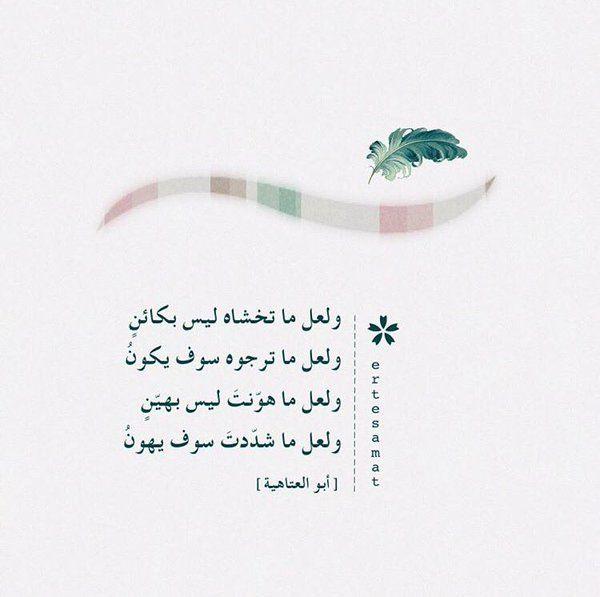 ولعل ما تخشاه ليس بكائن Arabic Quotes Quites Quotes