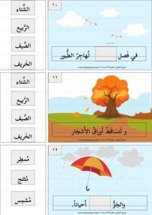 الفصول الاربعة تعلم القراءة والكتابة للمبتدئين قصص تعليم القراءة للاطفال 4 Language Map Map Screenshot