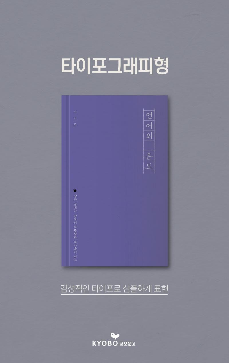 타이포그래피 책