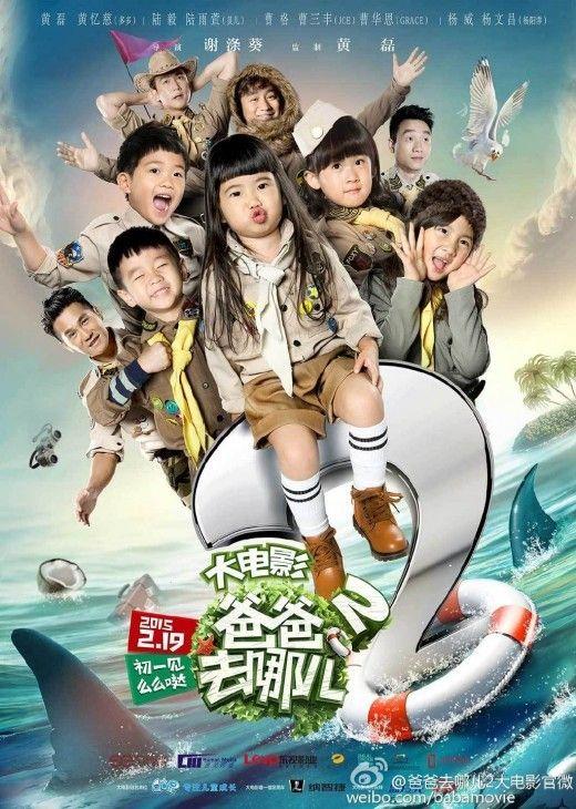 중국판 '아빠 어디가'시즌3, 광고 2천억원 '대박'
