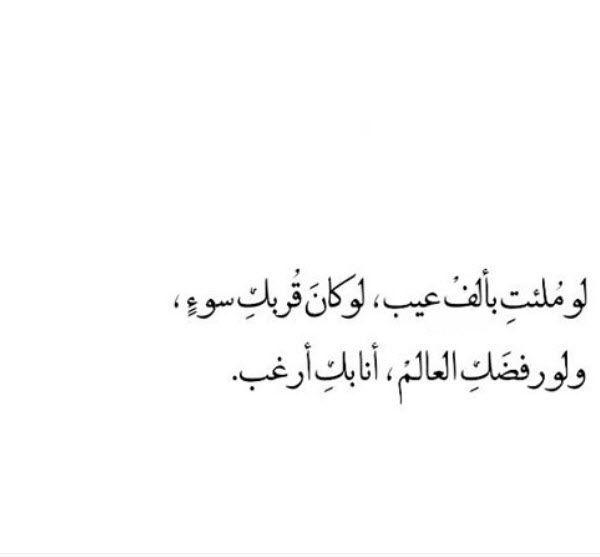 انا معك بكل حالاتك وأحبـك مهما كان Words Arabic Words Quotes