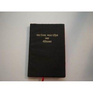 Hindi New Testament with Psalms and Proverbs-FL (Hindi Edition) [Paperback]