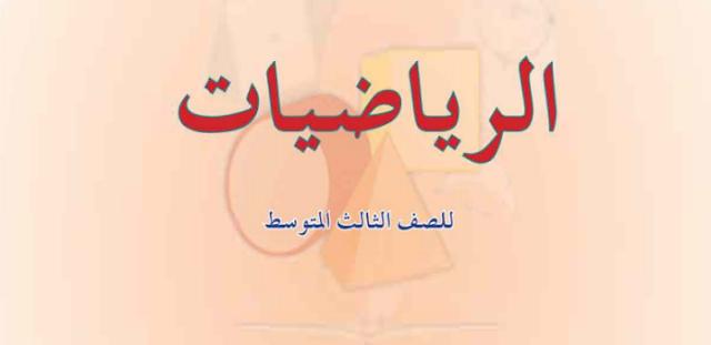 كتاب الرياضيات للصف الثالث متوسط فصل اول 2019 للتعليم العراقى Mathematics Third Grade Books