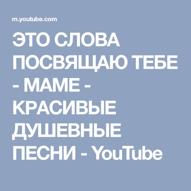 Eto Slova Posvyashayu Tebe Mame Krasivye Dushevnye Pesni Youtube Pesni Slova Mama