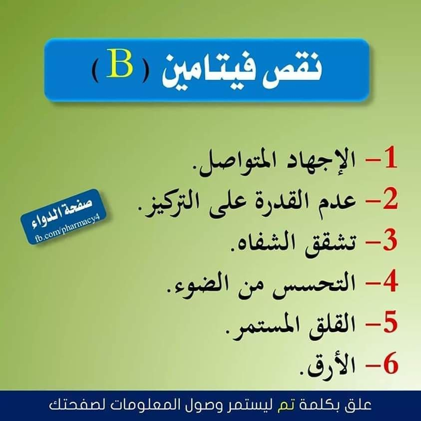 Pin By Mirbat Hs On Http Nafies Com Health Fitness Nutrition Health Facts Health And Nutrition