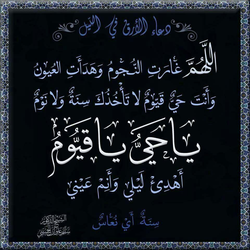 دعاء الأرق Islamic Quotes Photo Quotes Language Quotes