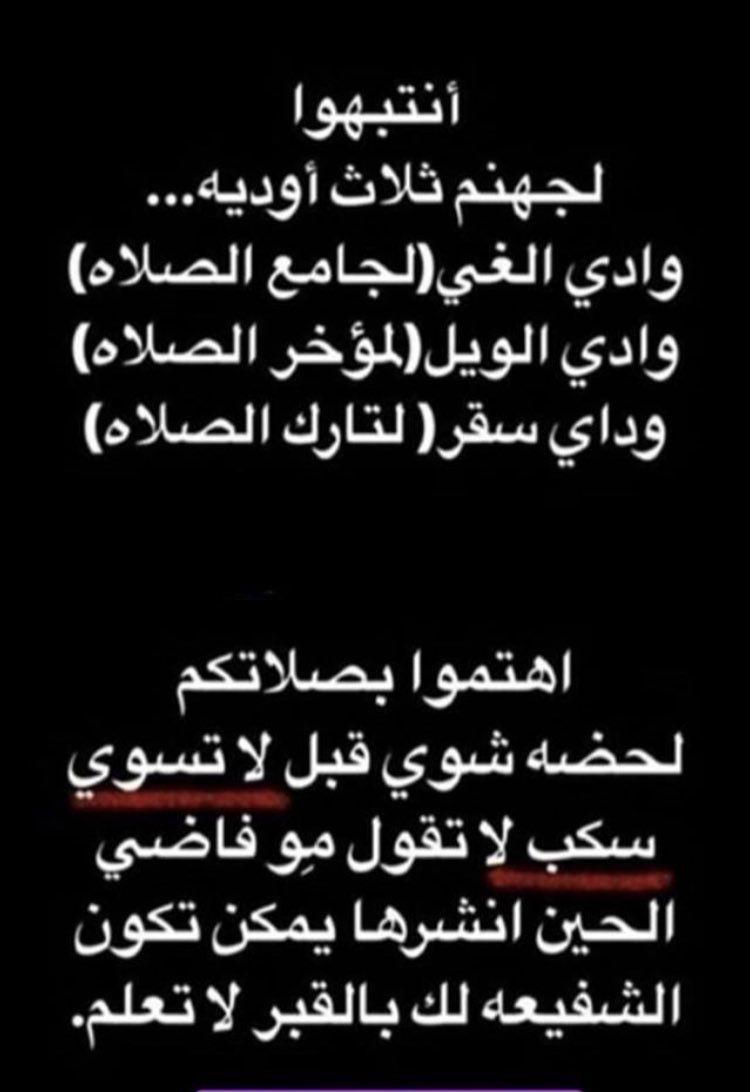 Pin By رهيفه المشاعر On كلمات Math Arabic Calligraphy Calligraphy
