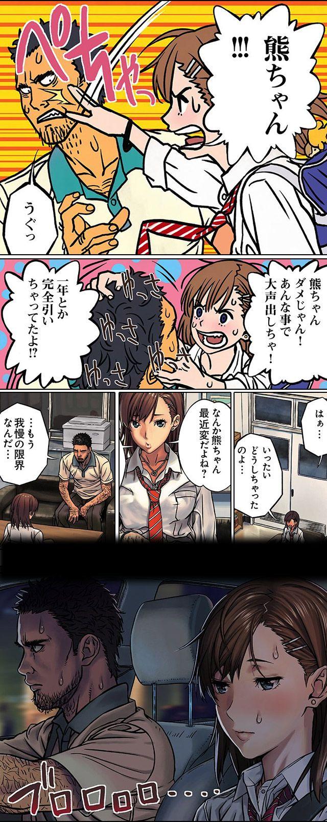 千夏と熊ちゃん先生 漫画 エロ