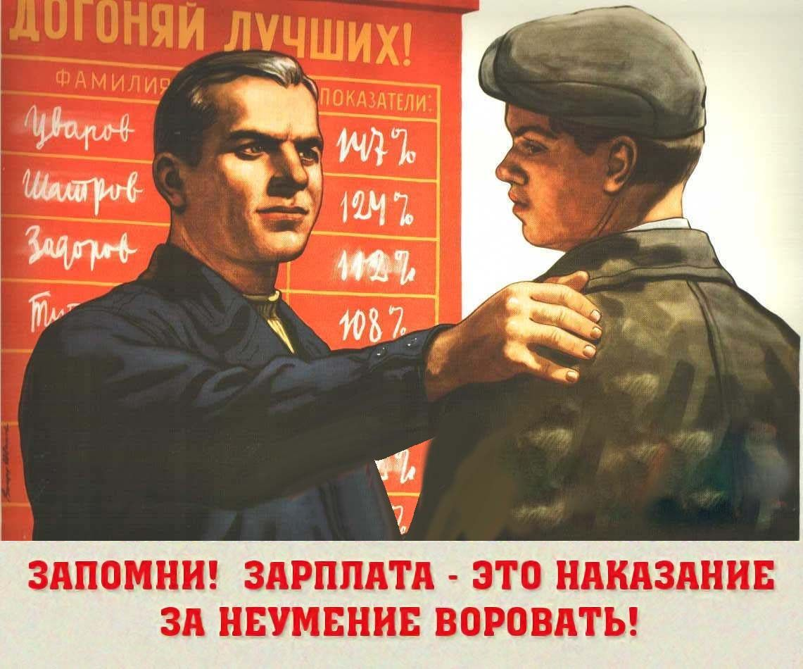 функция этой советские плакаты про работу фото что принимаете